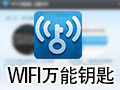 wifi万能钥匙电脑版 2.0.8